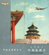 CAAC - Civil Aviation Administration of China 1955