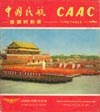 CAAC - Civil Aviation Administration of China 1967